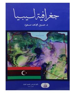 جغرافية ليبيا