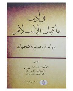 في أدب ماقبل الاسلام