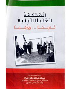 المحكمة العليا الليبية تاريخا وواقعا