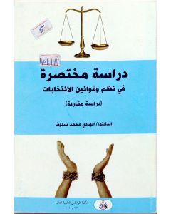 دراسة مختصرة في نظم و قوانين الانتخابات - دراسة مقارنة