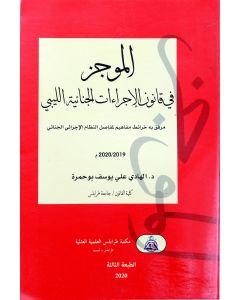 الموجز في قانون الاجراءات الجنائية الليبي لسنة 2020 ( الطبعة الثالثة )