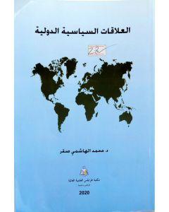 العلاقات السياسية الدولية