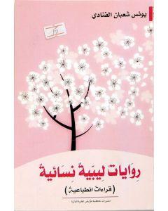 (روايات ليبية نسائية ( قراءات انطباعية