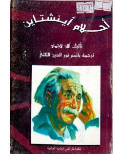 أحلام أينشتاين