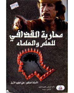 محاربة القذافي للعلم والعلماء