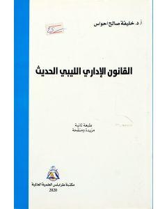 القانون الإداري الليبي الحديث / الطبعة الثانية 2020
