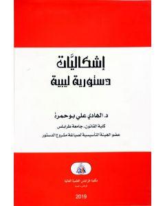 إشكالية دستورية ليبية