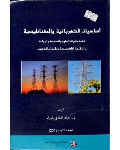 أساسيات الكهربائية والمغناطيسية لطلبة كليات العلوم والهندسة والزراعة / الطبعة الثانية