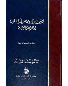 العرب وتوازن القوى في القرن الحادي والعشرين