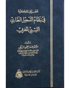تحقيق الملكية في نظام التسجيل العقاري الليبي المغربي
