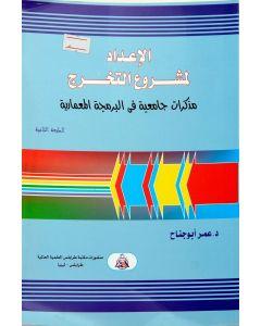 CD -- الإعداد لمشروع التخرج - مذكرات جامعية في البرمجة المعمارية - الطبعة الثانية