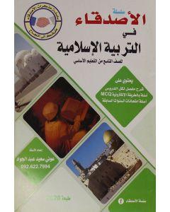 سلسلة الاصدقاء في التربية الاسلامية للصف التاسع
