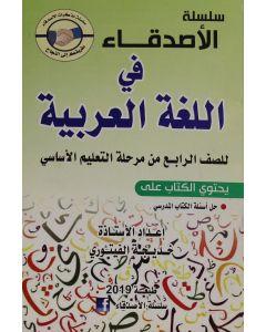 سلسلة الاصدقاء في اللغة العربية للصف الرابع من مرحلة التعليم الاساسي