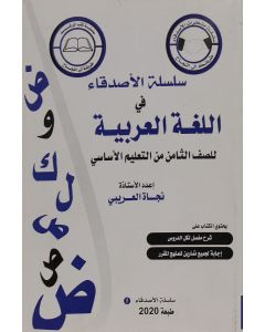 سلسلة في اللغة العربية للصف الثامن من التعليم الاساسي