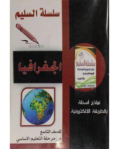 سلسلة السليم في الجغرافيا  للصف التاسع