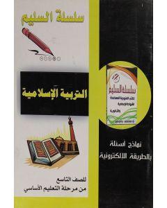 سلسلة السليم في التربية الاسلامية للصف التاسع