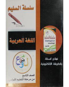سلسلة السليم في اللغة العربية  للصف التاسع