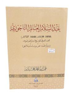 عبد السلام  العالم التاجوري ( 1058 . 1139 هـ / 1648 . 1727 م ) الفقيه الصوفي المورخ / وتراجم شيوخة
