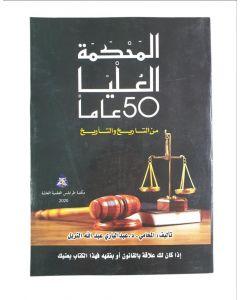المحكمة العليا 50 عاما من التاريخ / الطبعة الاولي لسنة 2020