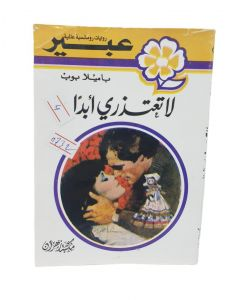 روايات رومانسية عالمية  عبير - باميلا بوب - لا تعتذري ابدا