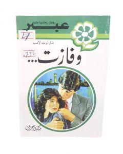 روايات رومانسية عالمية  عبير - شارلوت لامب - وفازت