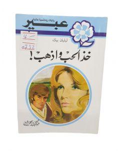 روايات رومانسية عالمية  عبير - ليليان بيك - خذ الحب واذهب