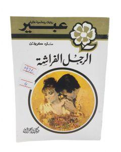 روايات رومانسية عالمية  عبير - ساره كريفن - الرجل الفراشة